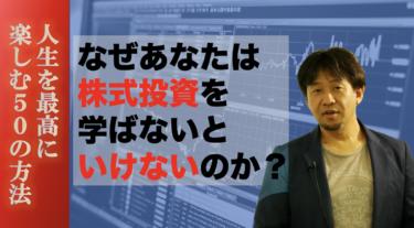なぜあなたは株式投資を学ばないといけないのか?